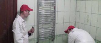 Установка полотенцесушителя